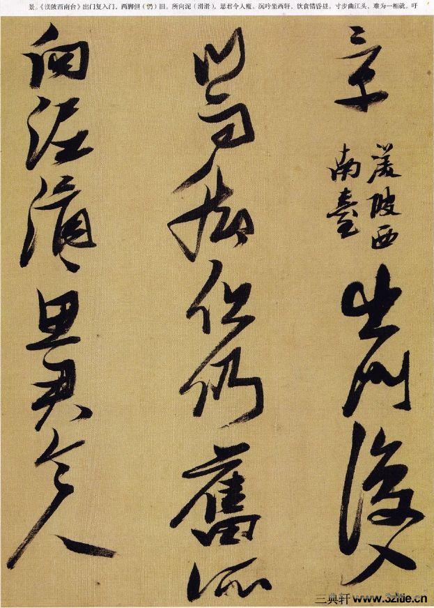 (明)张瑞图行草书杜甫诗册0003作品欣赏