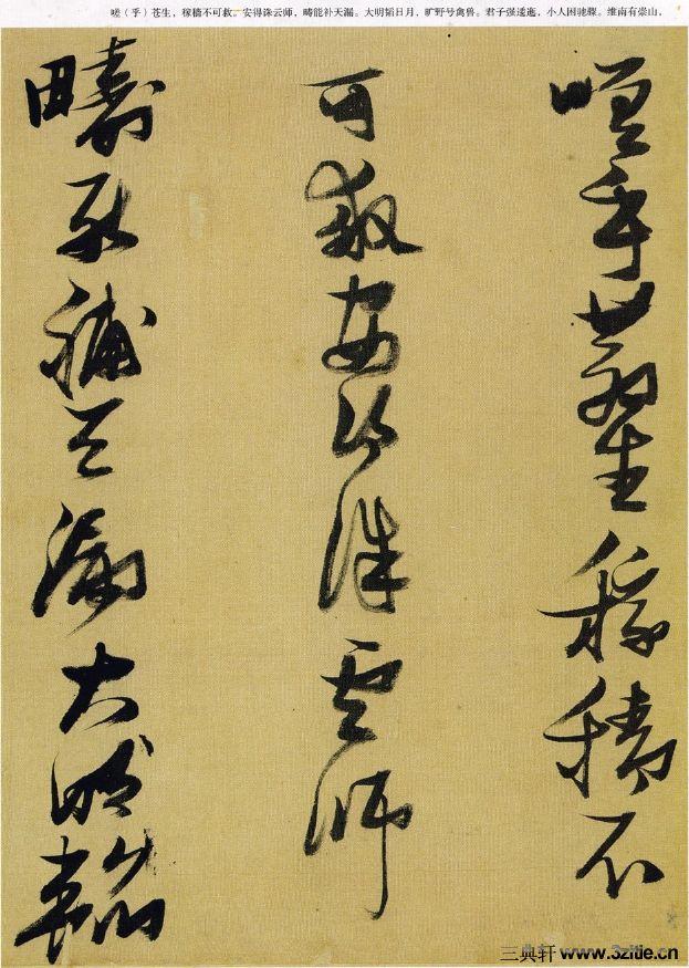 (明)张瑞图行草书杜甫诗册0005作品欣赏