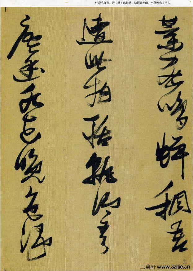 (明)张瑞图行草书杜甫诗册0013作品欣赏