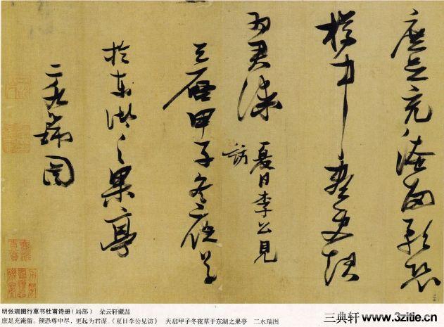 (明)张瑞图行草书杜甫诗册0014作品欣赏