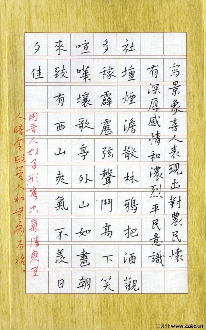 郑可春钢笔硬笔书法作品欣赏郑可春三典轩书画网 在图片