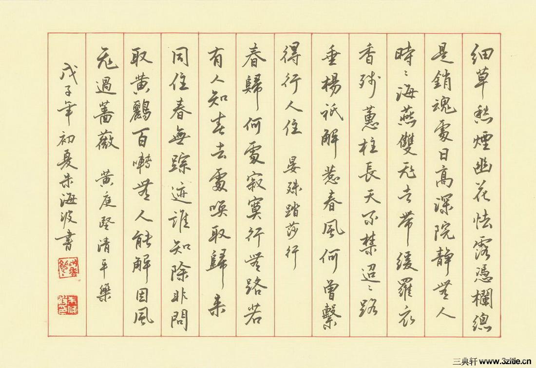 朱海波钢笔硬笔书法作品欣赏朱海波三典轩书画网 在图片