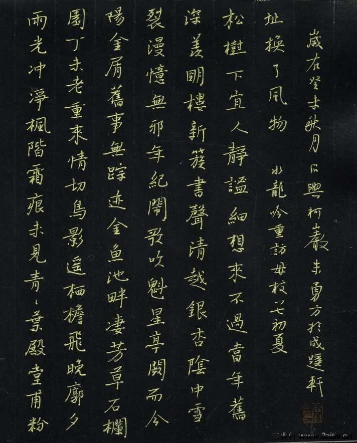 朱勇方朱勇方钢笔硬笔书法作品欣赏0001朱勇方钢笔硬笔书法作品欣赏图片