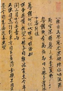 唐代民间墨迹:《二娘子家书》、药盒书迹0001作品欣赏