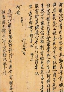 唐代民间墨迹:《二娘子家书》、药盒书迹0002作品欣赏