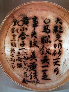 唐代民间墨迹:《二娘子家书》、药盒书迹0004作品欣赏