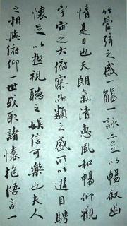 现代沙孟海书丹《陈君夫人墓志》0006作品欣赏