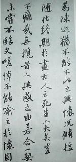 现代沙孟海书丹《陈君夫人墓志》0008作品欣赏