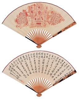 现代溥儒扇面精品0009作品欣赏