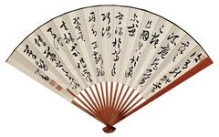 现代溥儒扇面精品0011作品欣赏