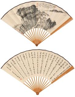 现代溥儒扇面精品0021作品欣赏