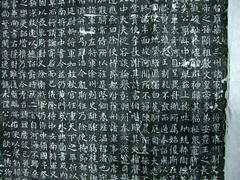 魏碑《元延明墓志》0003作品欣赏
