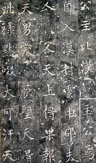 唐代《毗伽公主墓志铭》0003作品欣赏