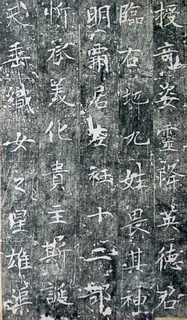 唐代《毗伽公主墓志铭》0004作品欣赏
