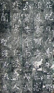 唐代《毗伽公主墓志铭》0005作品欣赏