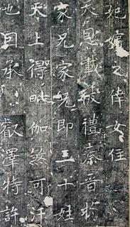 唐代《毗伽公主墓志铭》0006作品欣赏