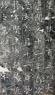 唐代《毗伽公主墓志铭》0008作品欣赏
