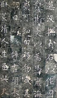 唐代《毗伽公主墓志铭》0011作品欣赏