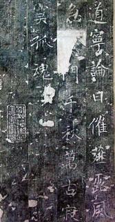 唐代《毗伽公主墓志铭》0012作品欣赏