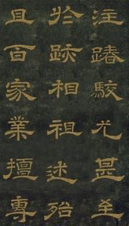 唐代李隆基隶书《石台孝经》拓本0013作品欣赏