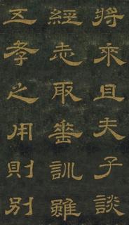 唐代李隆基隶书《石台孝经》拓本0022作品欣赏