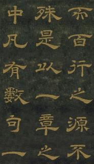 唐代李隆基隶书《石台孝经》拓本0023作品欣赏