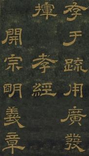 唐代李隆基隶书《石台孝经》拓本0025作品欣赏