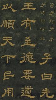 唐代李隆基隶书《石台孝经》拓本0027作品欣赏
