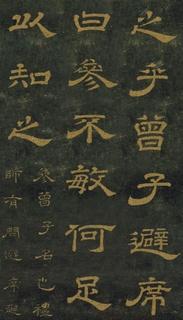 唐代李隆基隶书《石台孝经》拓本0029作品欣赏