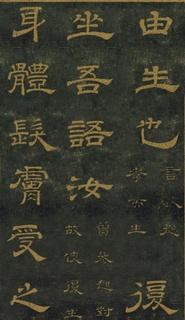 唐代李隆基隶书《石台孝经》拓本0031作品欣赏