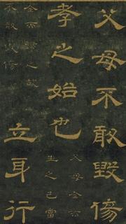 唐代李隆基隶书《石台孝经》拓本0032作品欣赏