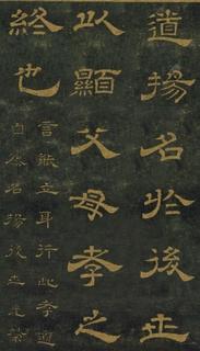 唐代李隆基隶书《石台孝经》拓本0033作品欣赏