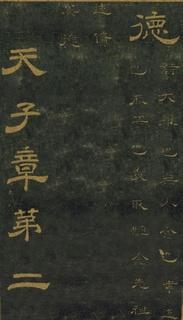 唐代李隆基隶书《石台孝经》拓本0036作品欣赏