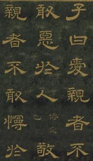 唐代李隆基隶书《石台孝经》拓本0037作品欣赏