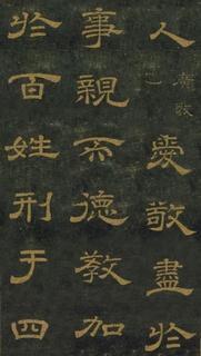 唐代李隆基隶书《石台孝经》拓本0038作品欣赏