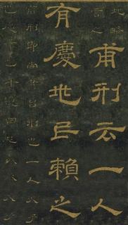 唐代李隆基隶书《石台孝经》拓本0040作品欣赏