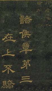 唐代李隆基隶书《石台孝经》拓本0041作品欣赏