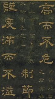 唐代李隆基隶书《石台孝经》拓本0042作品欣赏