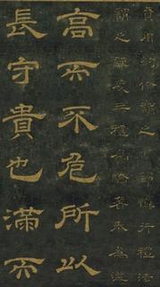 唐代李隆基隶书《石台孝经》拓本0043作品欣赏