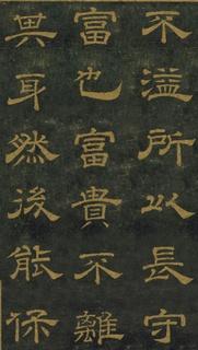 唐代李隆基隶书《石台孝经》拓本0044作品欣赏