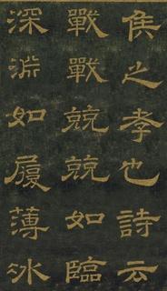 唐代李隆基隶书《石台孝经》拓本0046作品欣赏