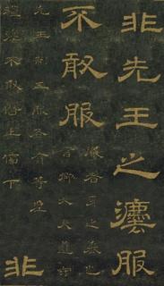 唐代李隆基隶书《石台孝经》拓本0048作品欣赏