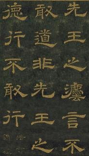 唐代李隆基隶书《石台孝经》拓本0049作品欣赏