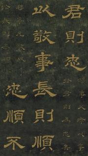唐代李隆基隶书《石台孝经》拓本0058作品欣赏
