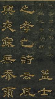 唐代李隆基隶书《石台孝经》拓本0060作品欣赏