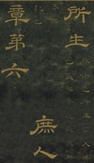 唐代李隆基隶书《石台孝经》拓本0061作品欣赏