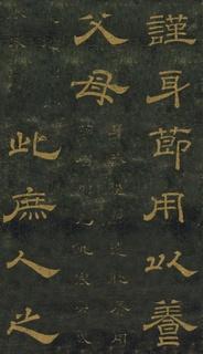 唐代李隆基隶书《石台孝经》拓本0063作品欣赏