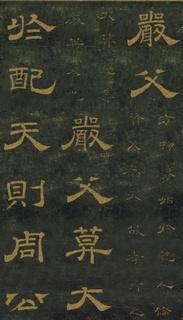 唐代李隆基隶书《石台孝经》拓本0091作品欣赏