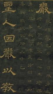 唐代李隆基隶书《石台孝经》拓本0097作品欣赏