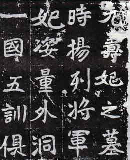 北魏《城阳王元寿妃菊氏墓志》0002作品欣赏